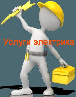 Сайт электриков Спасск-Дальний. spasskd.v-el.ru электрика официальный сайт Спасска-Дальнего